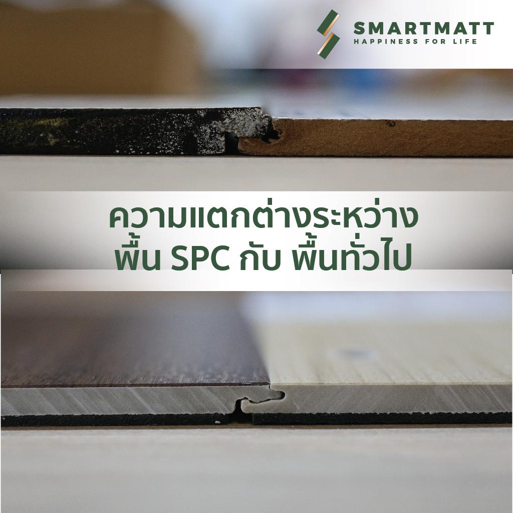 ความแตกต่างระหว่างพื้น SPC กับ พื้นทั่วไป-01