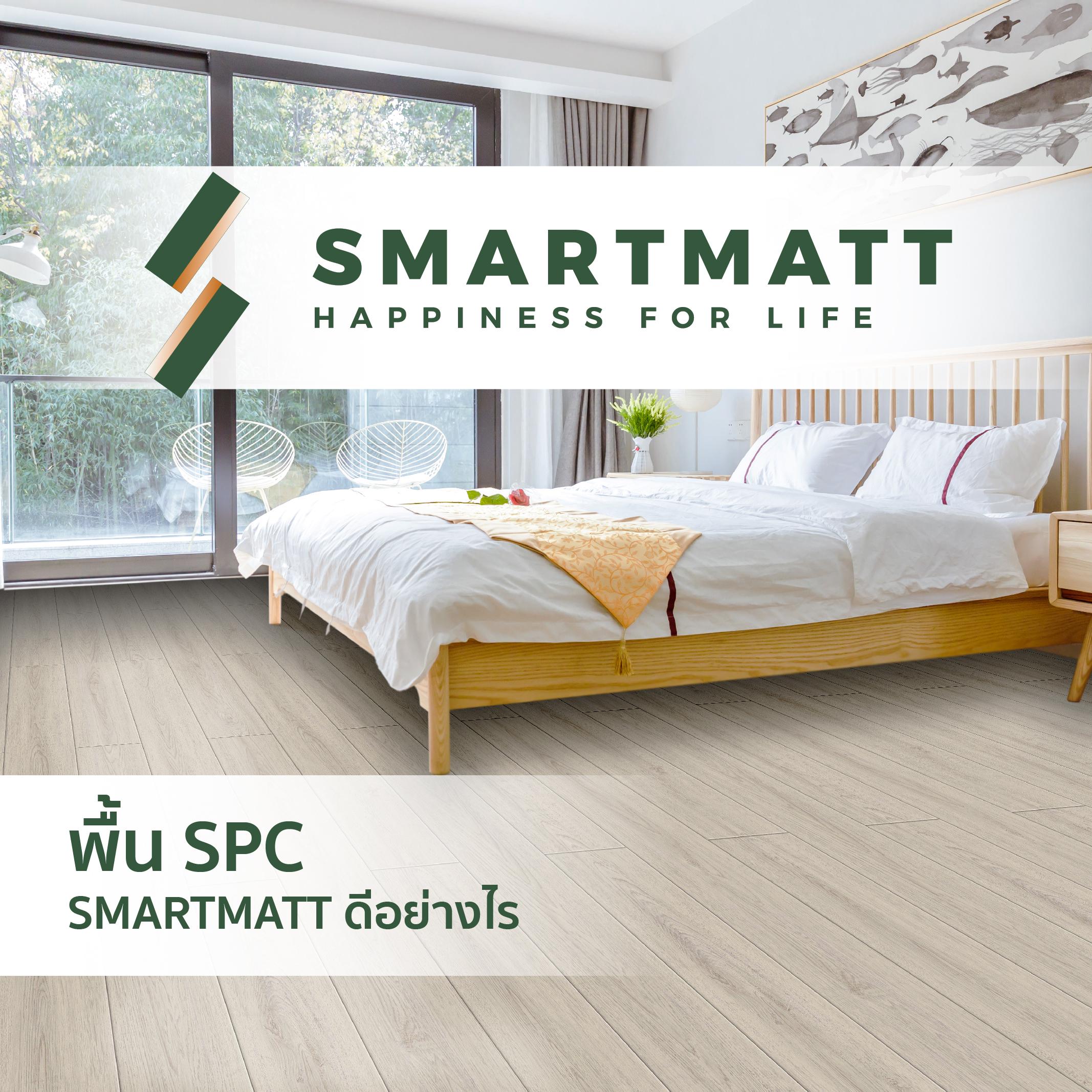 พื้น SPC SMARTMATT ดีอย่างไร