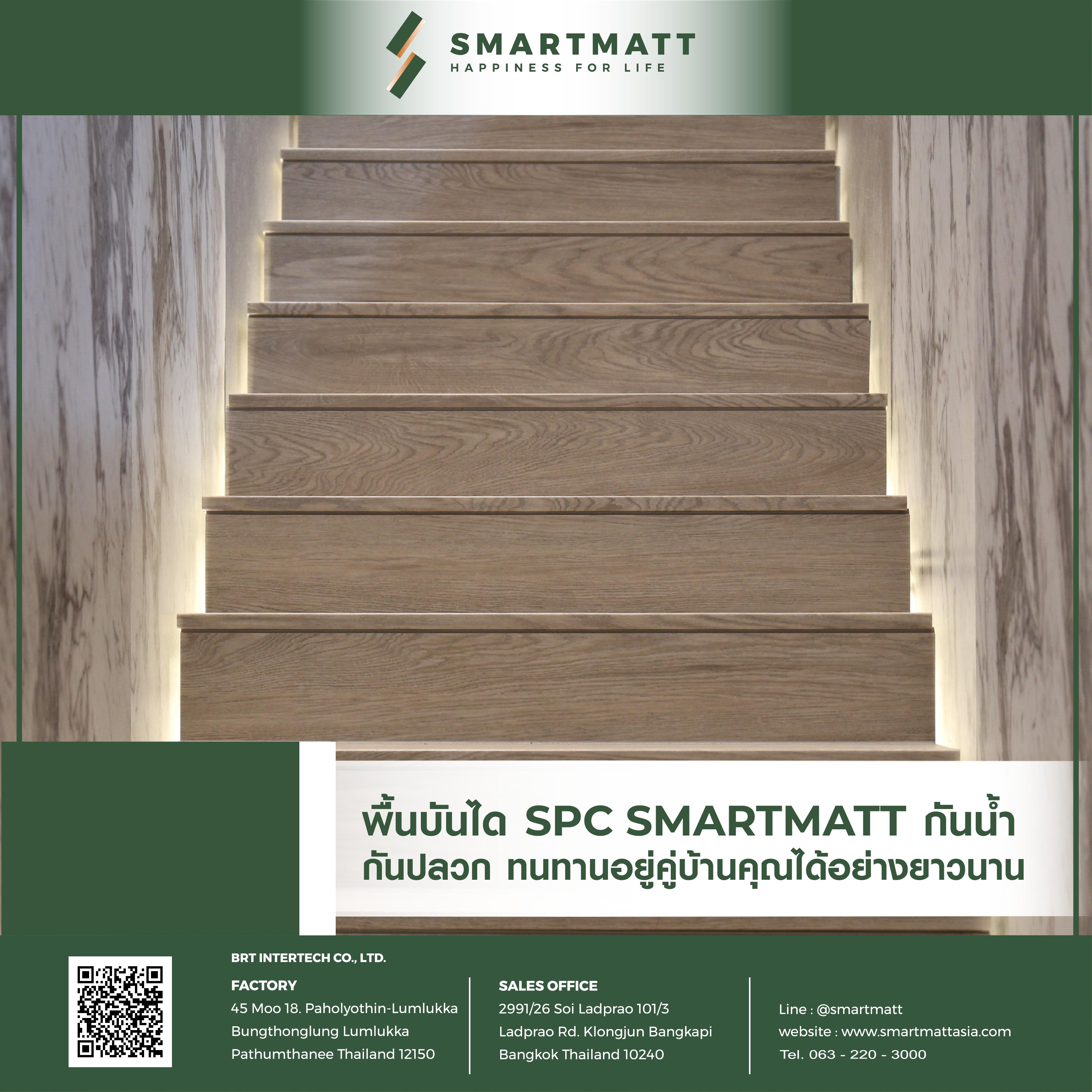 บันได SPC SMARTMATT