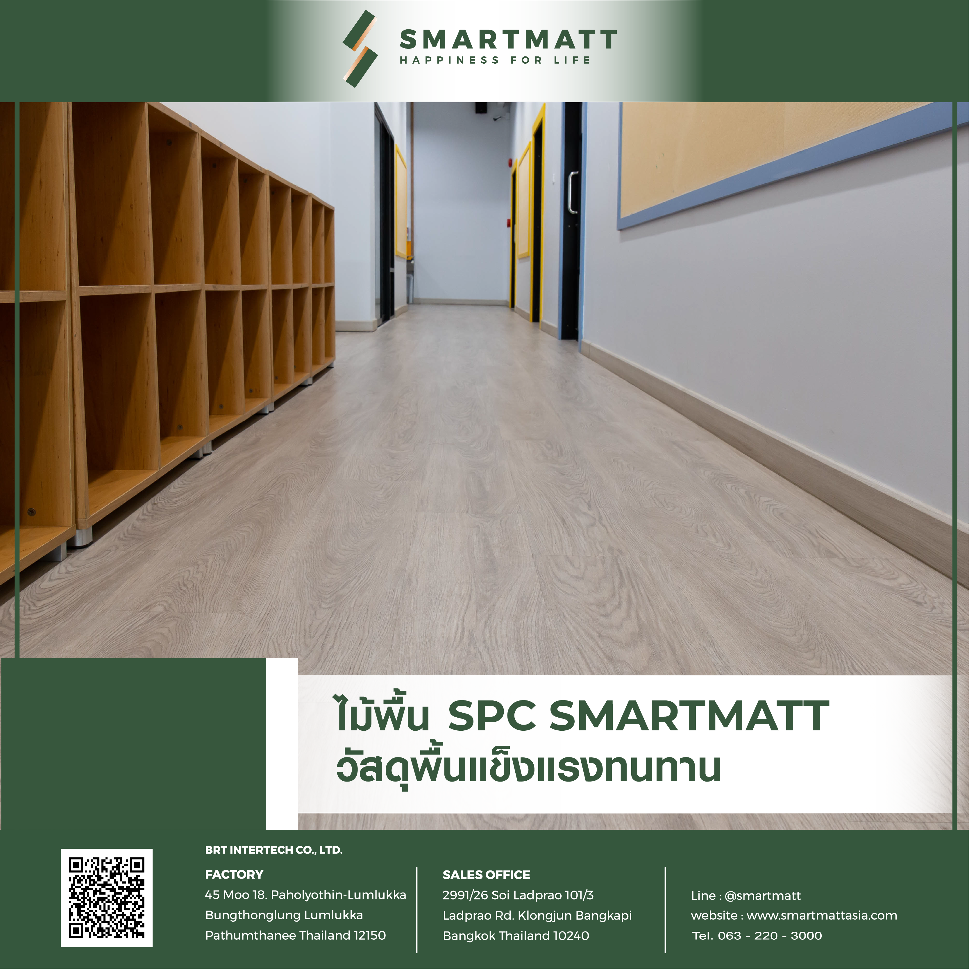 ไม้พื้น SPC SMARTMATT วัสดุพื้นแข็งแรงทนทาน