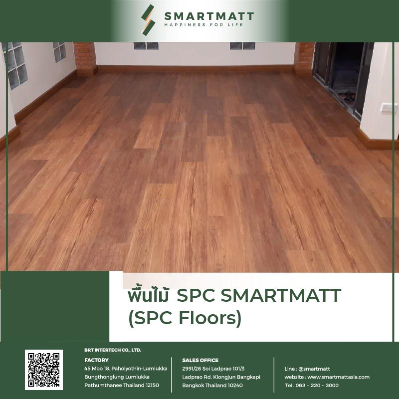 พื้นไม้ SPC SMARTMATT (SPC Floors) SMARTMATT